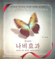 폰더씨의 나비효과