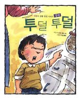 투덜투덜 : 어린이 생활 영성 시리즈 2 - 불평