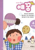 예꿈4 (3~5세) - 교사용