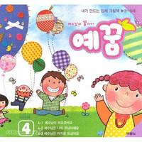 NEW 예꿈4 (3~5세) - 입체그림책
