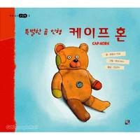 특별한 곰 인형 케이프 혼 - 생각 깊은 그림책 3