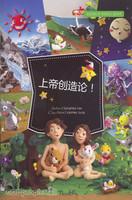 천지창조 - 묶음 선교전도지 시리즈 9 : 중국어
