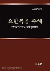 요한복음 주해 - 김수흥목사의 신약성경주해 시리즈 04