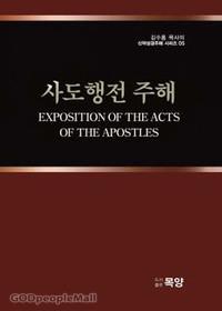 사도행전 주해 - 김수흥목사의 신약성경주해 시리즈 05