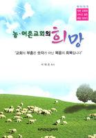 농어촌교회의 희망