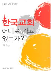 한국교회 어디로 가고 있는가?