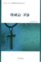 예배와 구원 - 예배훈련시리즈01 : 예배자를 위한 예배 훈련 교재