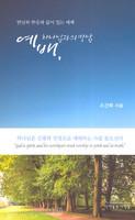 예배, 하나님과의 만남 - 만남과 반응과 삶이 있는 예배