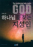 [개정 2판] 하나님을 찾는 지성인