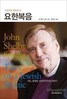 요한복음: 어느 유대인 신비주의자의 이야기