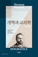 개혁파 교의학 (단권축약본)