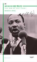 젊은이를 위한 마틴 루터 킹