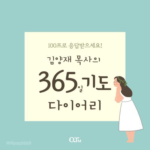 김양재 목사의 365일 기도 다이어리