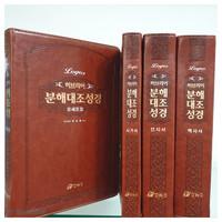 히브리어 분해대조 성경 세트 (전4권)