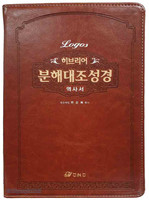 히브리어 분해대조 성경 - 역사서 (무색인/무지퍼/이태리신소재/브라운)