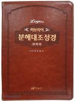 히브리어 분해대조 성경 - 선지서 (무색인/무지퍼/이태리신소재/브라운)
