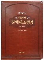 히브리어 분해대조 성경 - 시가서 (무색인/무지퍼/이태리신소재/브라운)