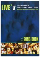 예배 인도자 컨퍼런스 2004 LIVE (악보)