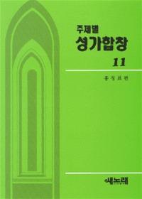 주제별 성가합창 11 (악보)