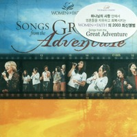 Women Of Faith Songs from the Great Adventure (CD)