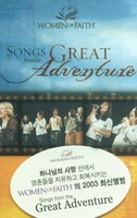 Women Of Faith Songs from the Great Adventure (Tape)
