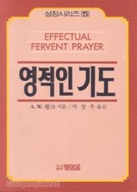 영적인 기도 - 성장시리즈 5