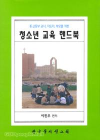 청소년 교육 핸드북