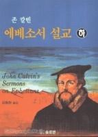 존 칼빈 에베소서 설교 하