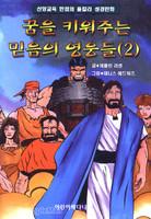 꿈을 키워주는 믿음의 영웅들 2 : 신약편