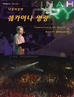 다윗의 장막 7집-쉐카이나 영광 Song book (악보)