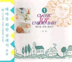 태아를 위한 클래식 (3CD)