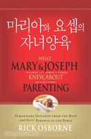 마리아와 요셉의 자녀양육