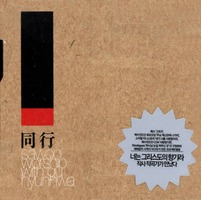 同行(동행) - Sawoo worship with gu hyunhwa (CD)