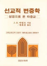선교적 변증학 - 성경으로 본 타종교
