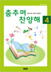 파이디온 어린이 찬양집(율동 도해 포함)- 춤추며 찬양해 4(악보)