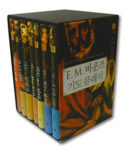 E. M. 바운즈 기도 클래식 세트(전7권)