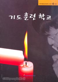 기도 훈련학교 - 사역자 훈련교안(MTS) 시리즈 4 지침서