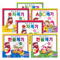 예수님학교 시리즈 세트 (전6권) - 한글, 숫자, 영어 깨기