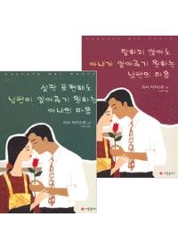 리사 터커스트의 아내와 남편 시리즈 세트(전2권)