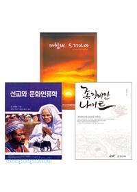 죠이선교회 선교관련 베스트도서 세트 (전3권)