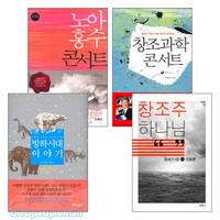 이재만 선교사의 창조과학서 세트(전5권)