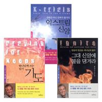 에드 영의 소그룹을 위한 영성 훈련 시리즈 세트(전3권)