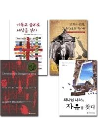 하나님 나라의 역사관, 세계관, 윤리관, 문화관 추천세트 (전4권)