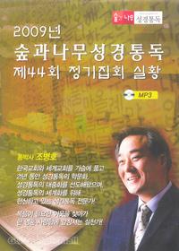 숲과나무성경통독 제44회 정기집회 실황 (MP3 CD)