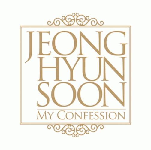 정현순 - My Confession (CD)