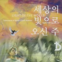 다윗의 장막 1집 - 세상의 빛으로 오신 주 (CD)