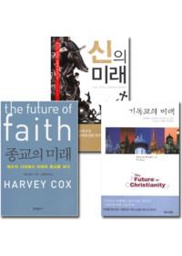 신의 미래 종교의 미래 세트 기독교의 미래 세트(전3권)