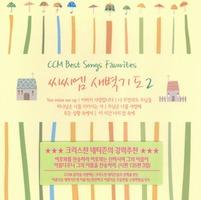 씨씨엠 새벽기도2(CD)