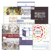 부흥과개혁사 무엇인가 도서 세트(전6권)