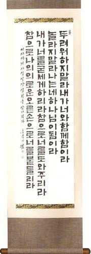 맞춤서예 말씀액자 - 족자 -  세로글씨 / (42*158)cm